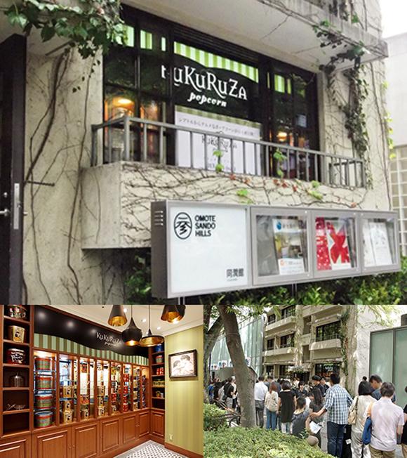 ククルザ ポップコーン表参道ヒルズ店をオープン